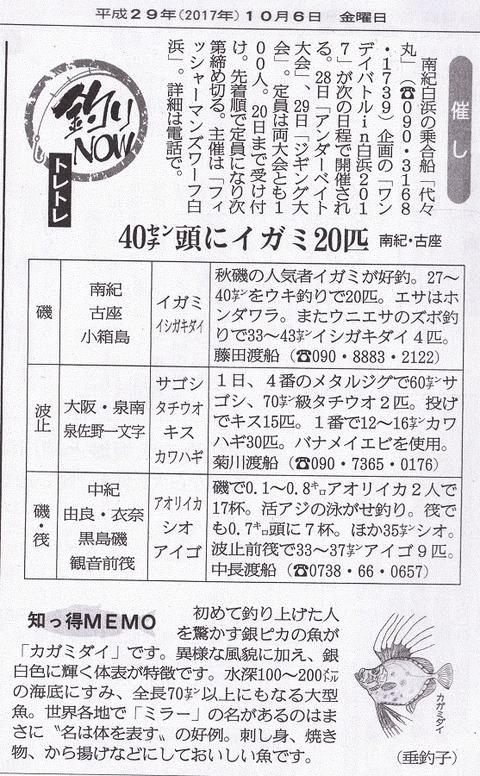釣りNOW10-6