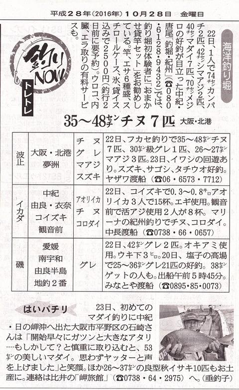 釣りNOW10_28