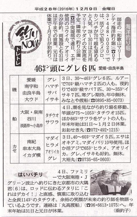 釣りNOW12_9