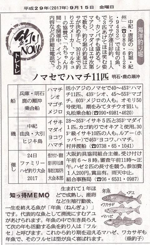 釣りNOW9-15