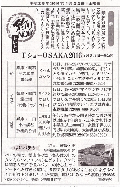 釣りNOW01_22