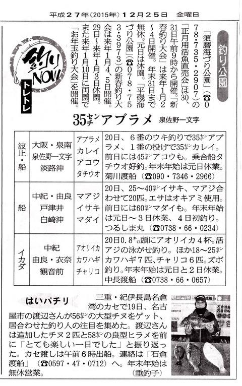釣りNOW12_25