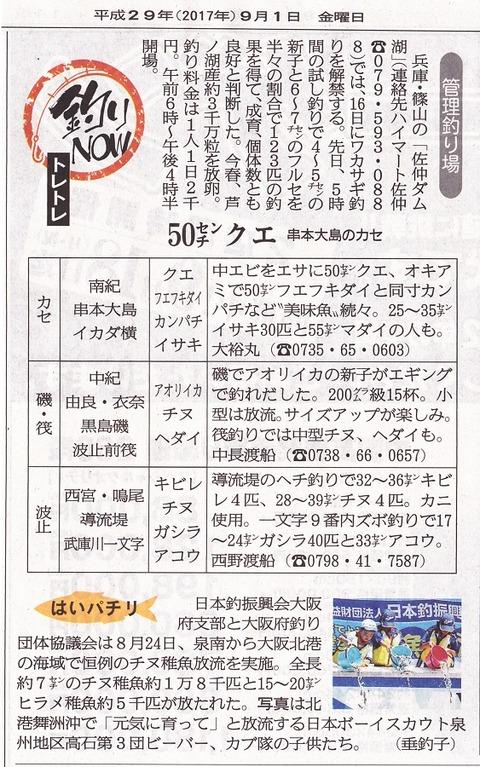 釣りNOW9-1
