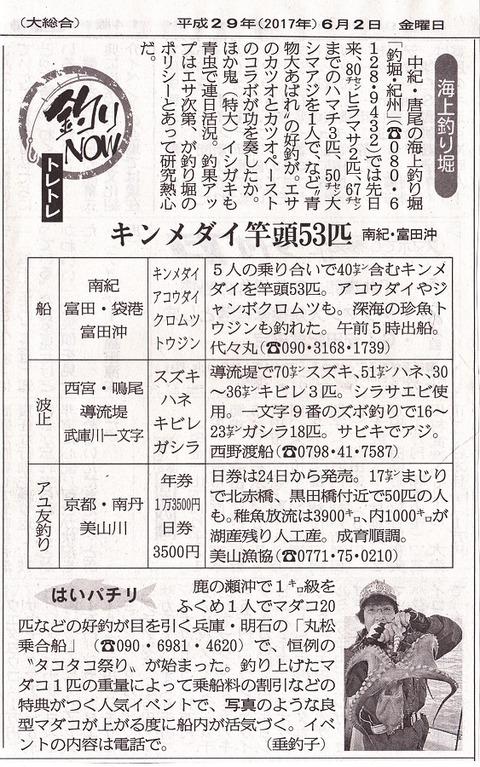 釣りNOW6-2