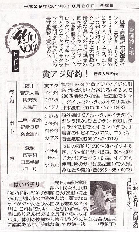 釣りNOW10-20