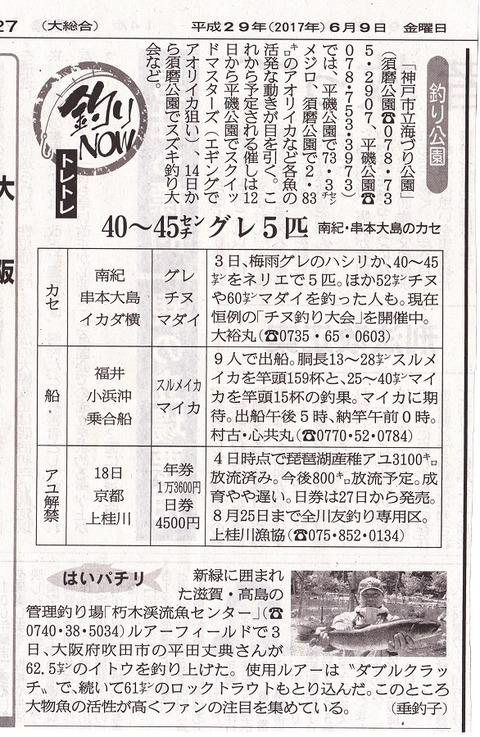 釣りNOW6-9