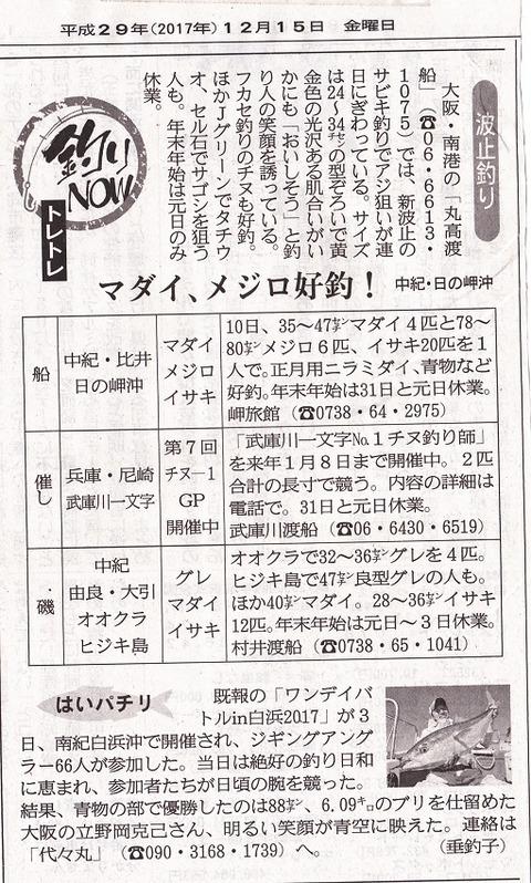 釣りNOW12-15