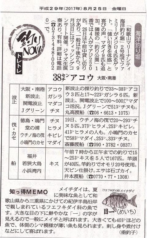 釣りNOW8-25
