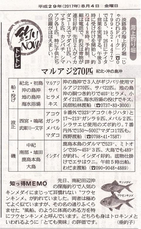 釣りNOW8-4