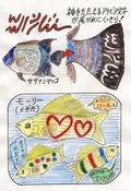 魚のタトゥー
