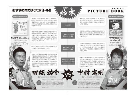 川崎フロンターレ_03