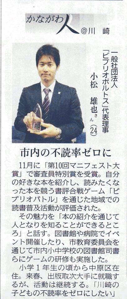 神奈川新聞201512190582