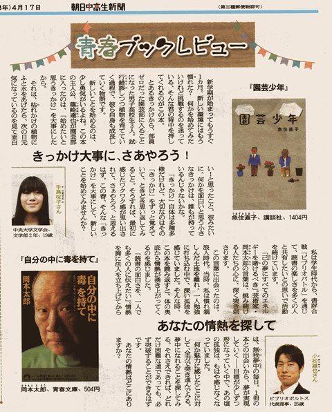 朝日中高生新聞20160417「自分の中に毒を持て」岡本太郎
