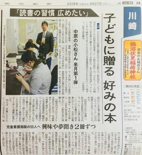 20180527東京新聞