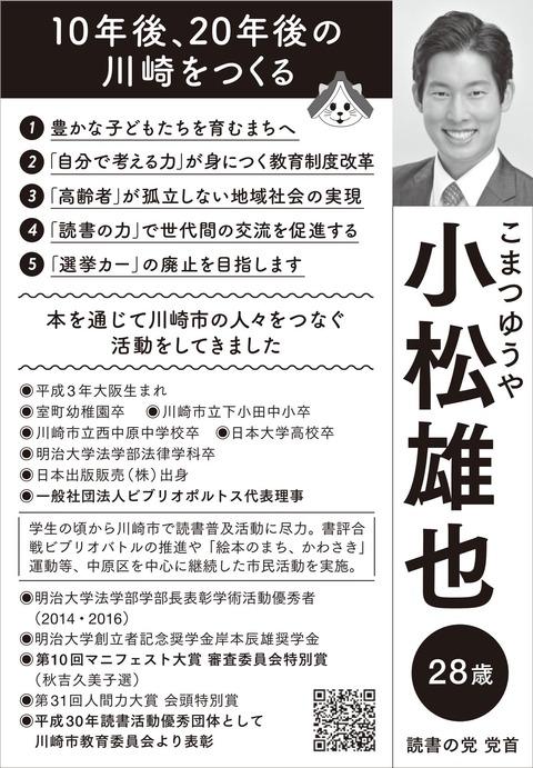小松雄也【選挙公報】