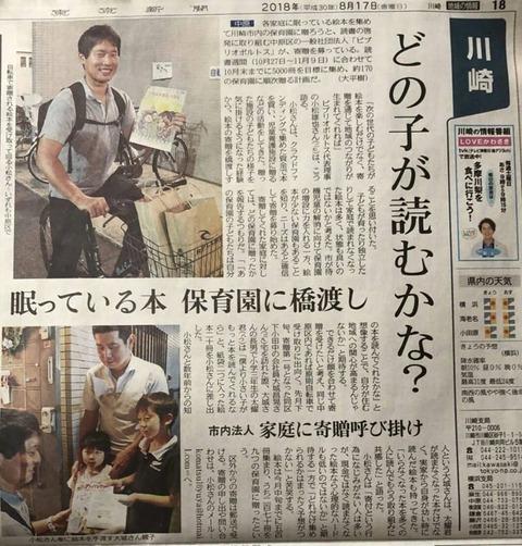 東京新聞20180817
