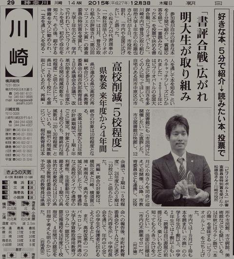 朝日新聞20151202057