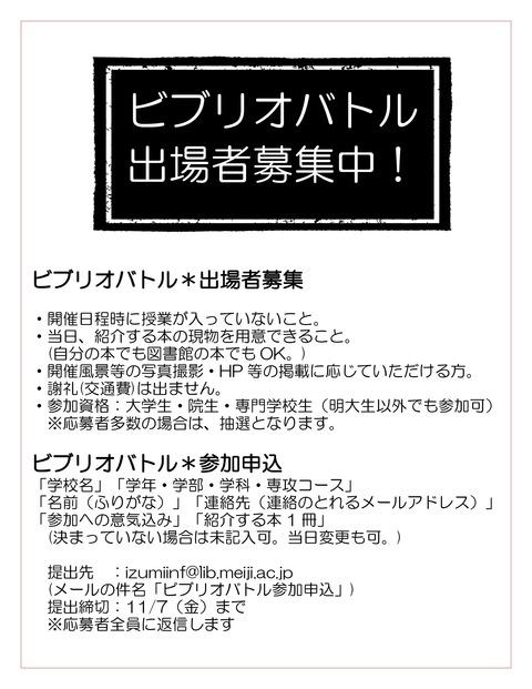 2014年11月15日和泉図書館ビブリオバトル_01