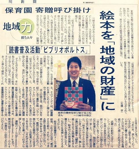 神奈川新聞20180719