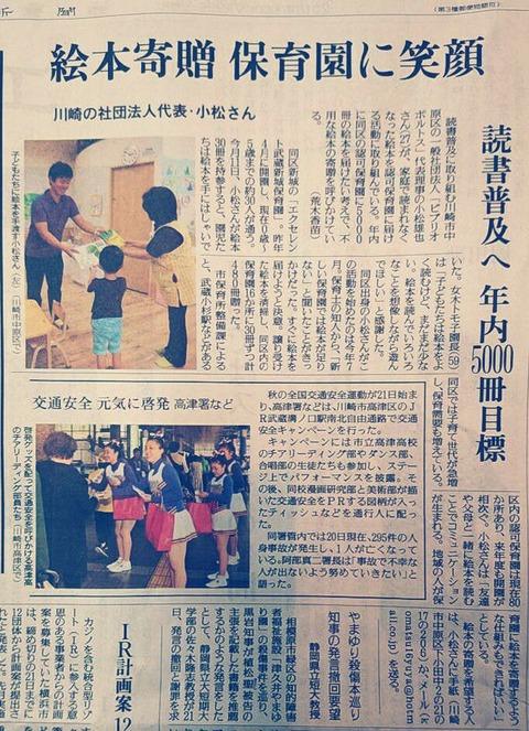 読売新聞20180922