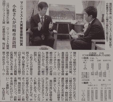 毎日新聞20151202056