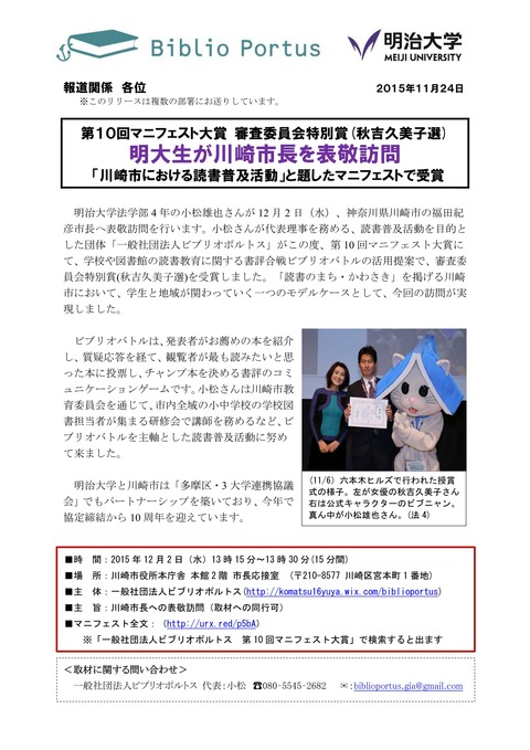 20151202 川崎市長・表敬訪問
