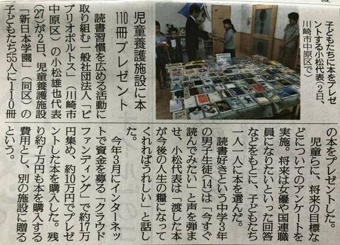 20180605読売新聞