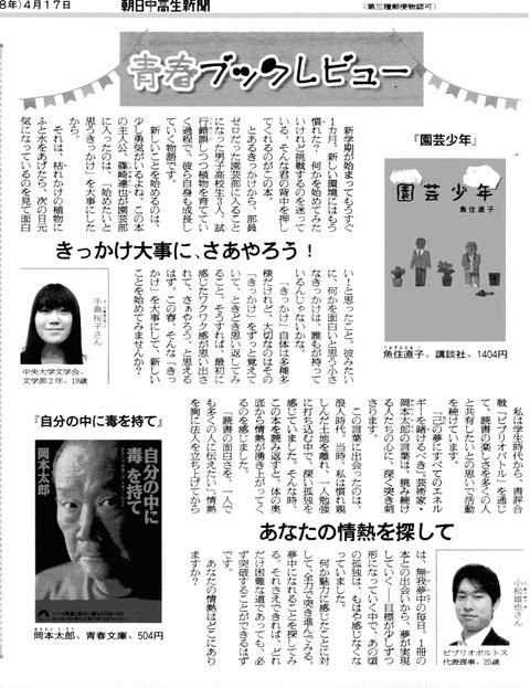 朝日中高生新聞20160417 「自分の中に毒を持て」岡本太郎
