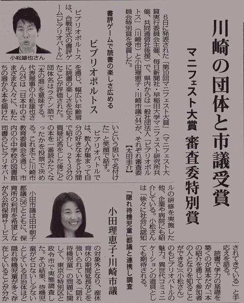 毎日新聞20151107053