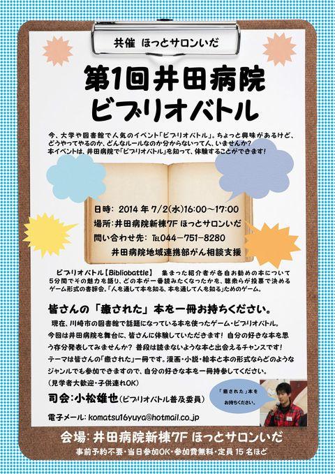 井田病院ビブリオバトル