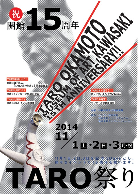 TARO祭り ポスター