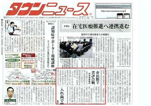 タウンニュース予告記事