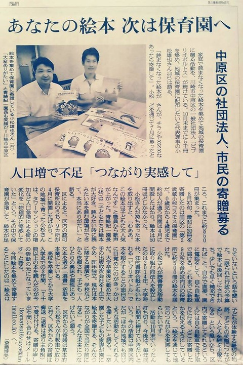 朝日新聞20180912