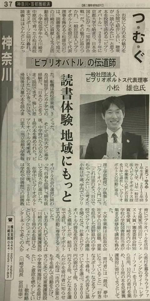 20180307日本経済新聞神奈川版