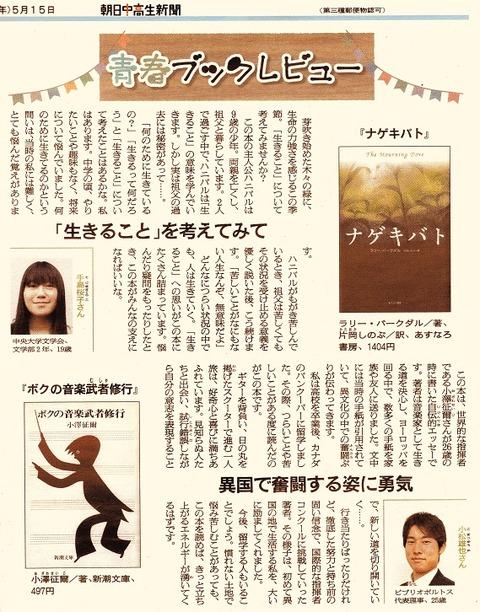 朝日中高生新聞20160515「ボクの音楽武者修行」小澤征爾 小さい