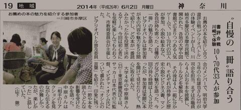2014年6月2日神奈川新聞 第一回多摩図書館