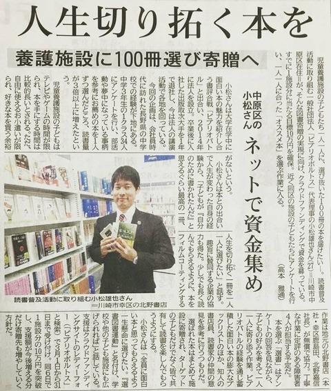 20180314神奈川新聞
