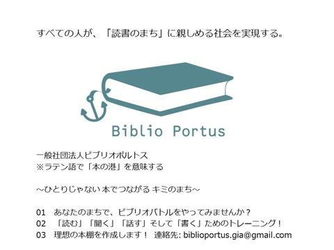 一般社団法人ビブリオポルトス ロゴ