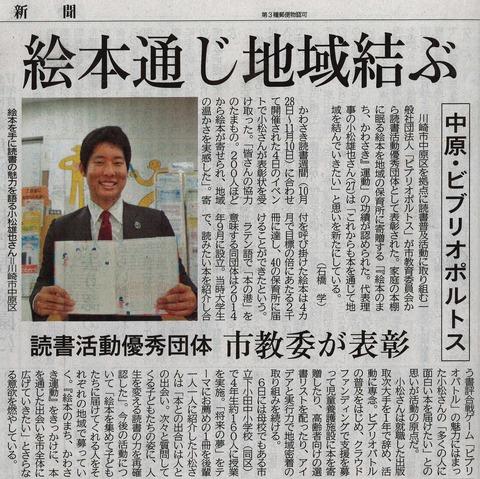 神奈川新聞20181110