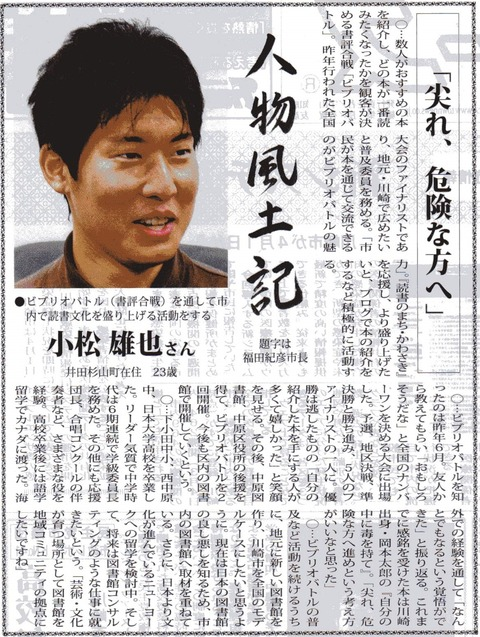 タウンニュース中原 人物風土記035