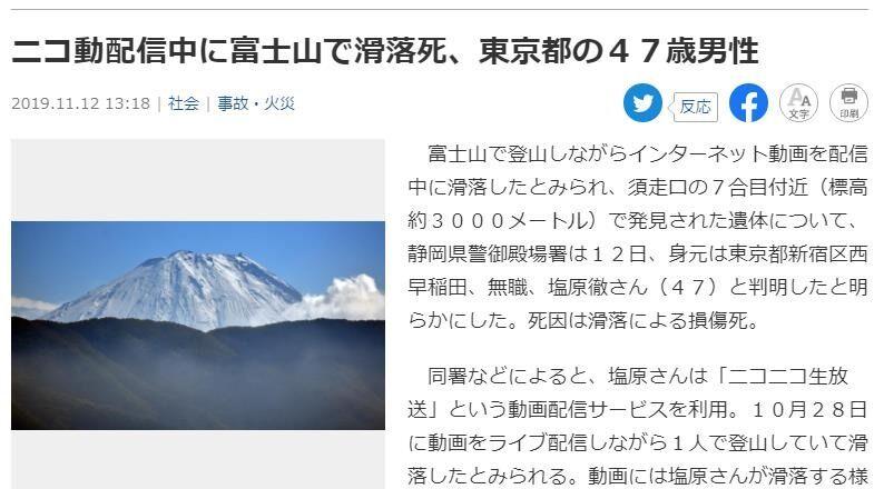 事故 主 富士山 滑落 ニコ 生