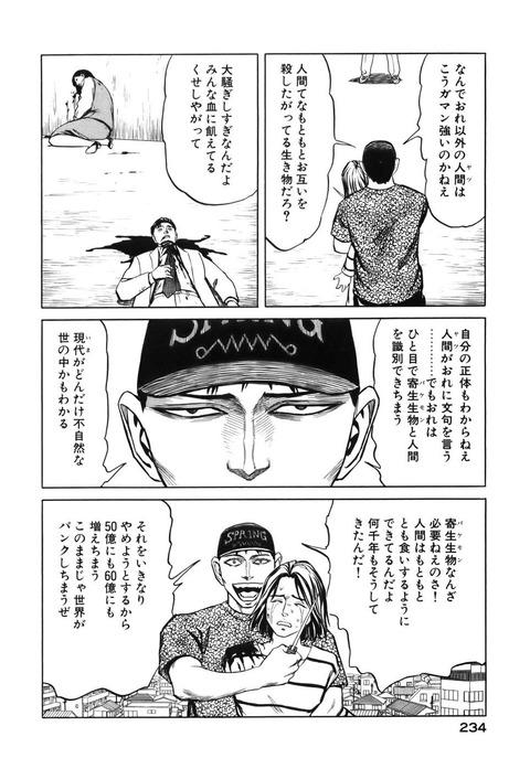 kiseiju-08-234