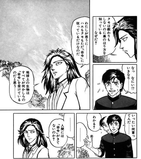 kiseizyuu-01-237