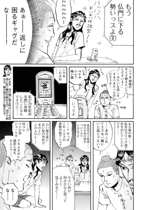 聖☆おにいさん03_007