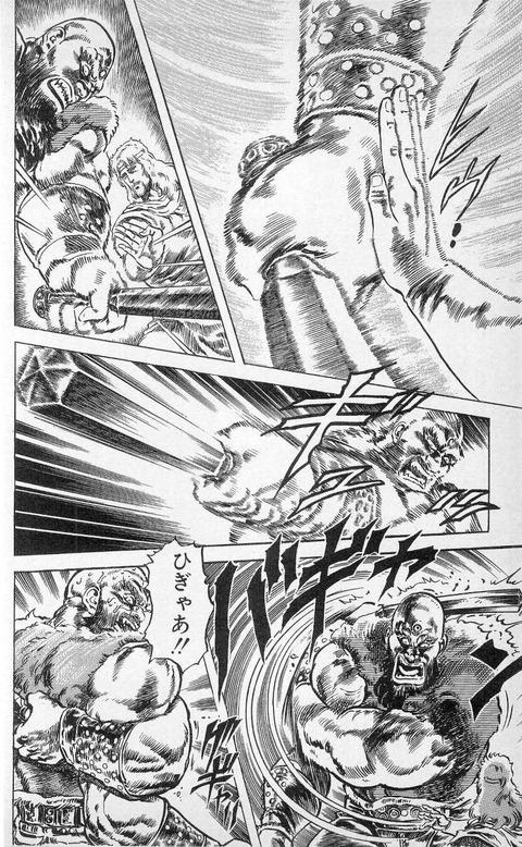 (一般コミック) [武論尊×原哲夫] 北斗の拳 08巻_08_120