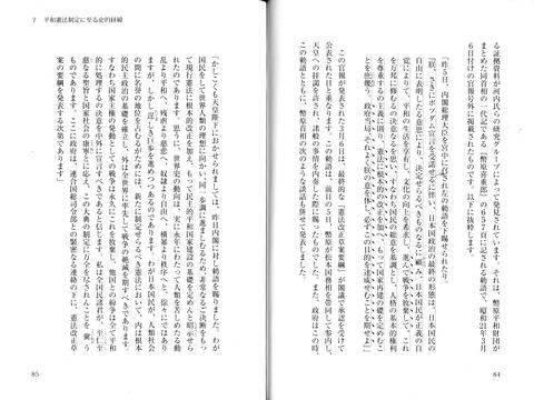 憲法の神髄と日本の未来 page_84-85