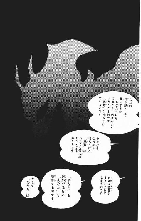 DEVILMAN_03_165