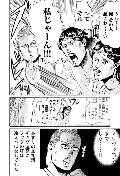聖☆おにいさん03_008