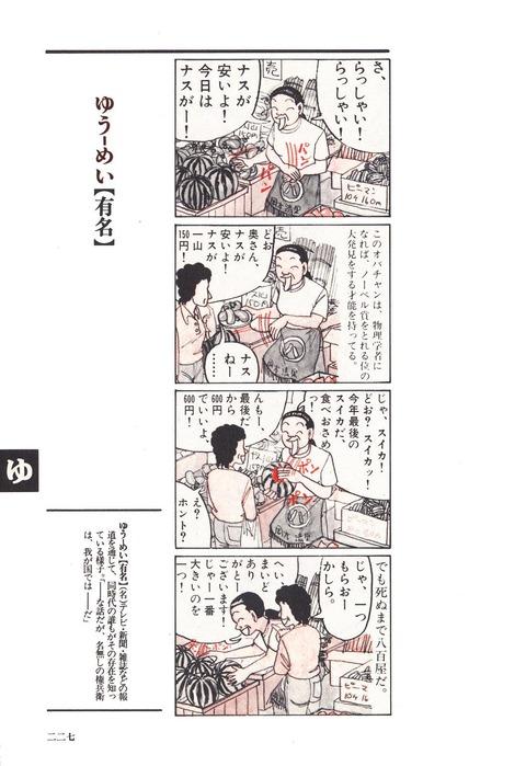 (一般コミック) [相原コージ] コージ苑 第03巻(完)_227