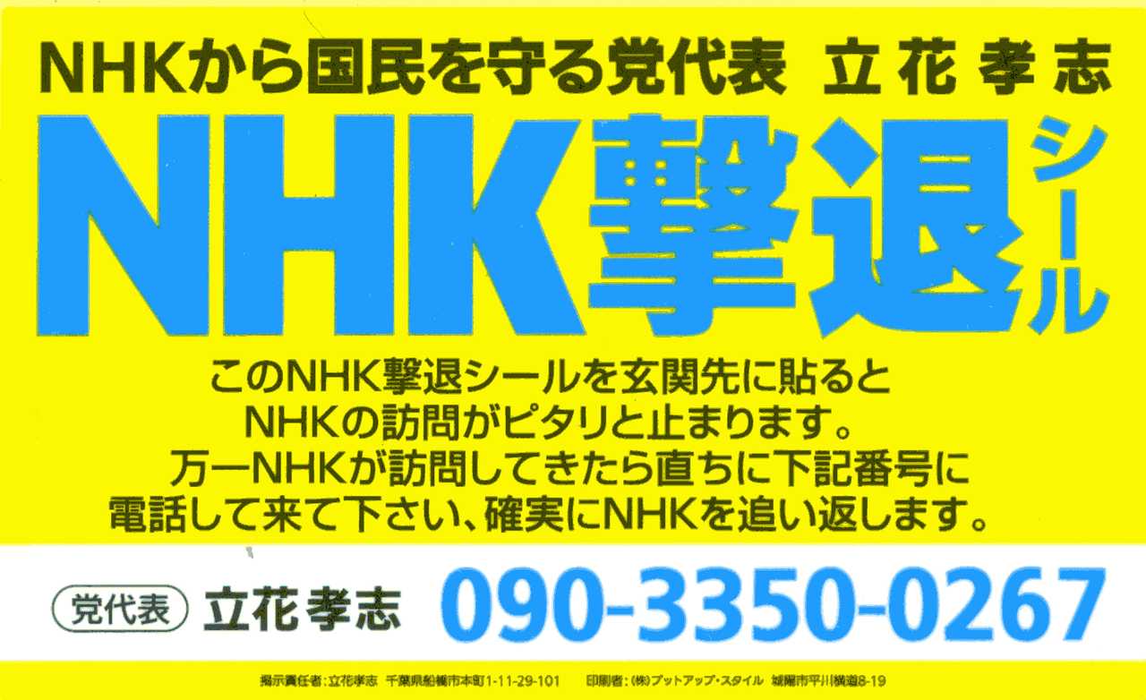 「NHK撃退シール」の画像検索結果